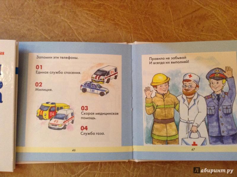 Иллюстрация 9 из 20 для Первые книжки для маленьких умничек. Комплект из 5 книг - Соколова, Нянковская, Вавилов | Лабиринт - книги. Источник: Antiat