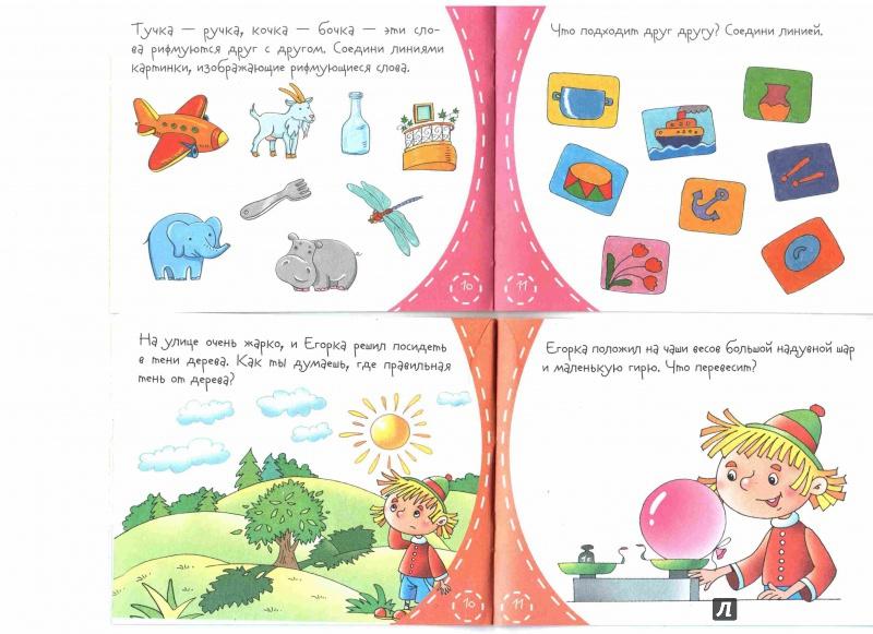 Иллюстрация 11 из 20 для Книжки-малышки с задачками ...