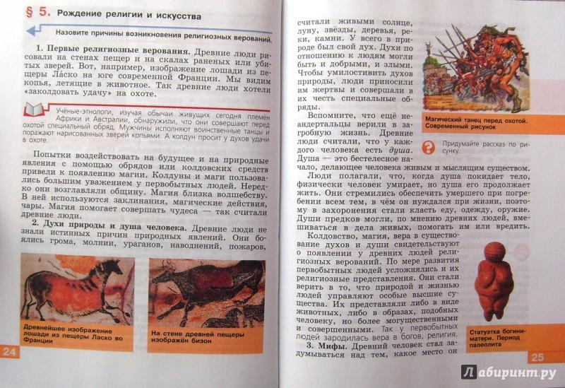 Всеобщая История Древнего Мира 5 Класс Учебник Гдз