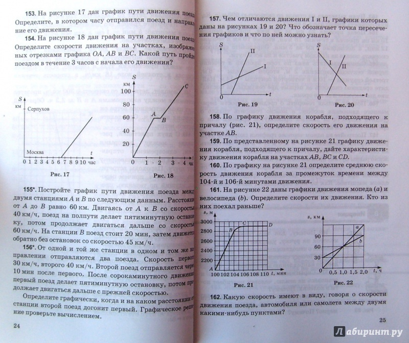 по класс учебнику к по гдз 7 задач сборнику физике а.в.перышкин