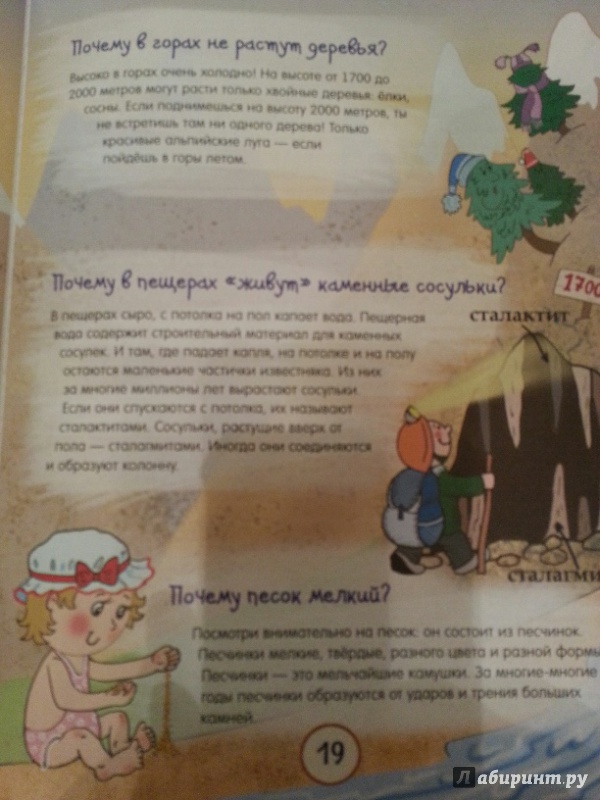 """Иллюстрация 40 из 132 для Почему трава зелёная и еще 100 детских """"почему"""" - Татьяна Яценко   Лабиринт - книги. Источник: NataLiza"""