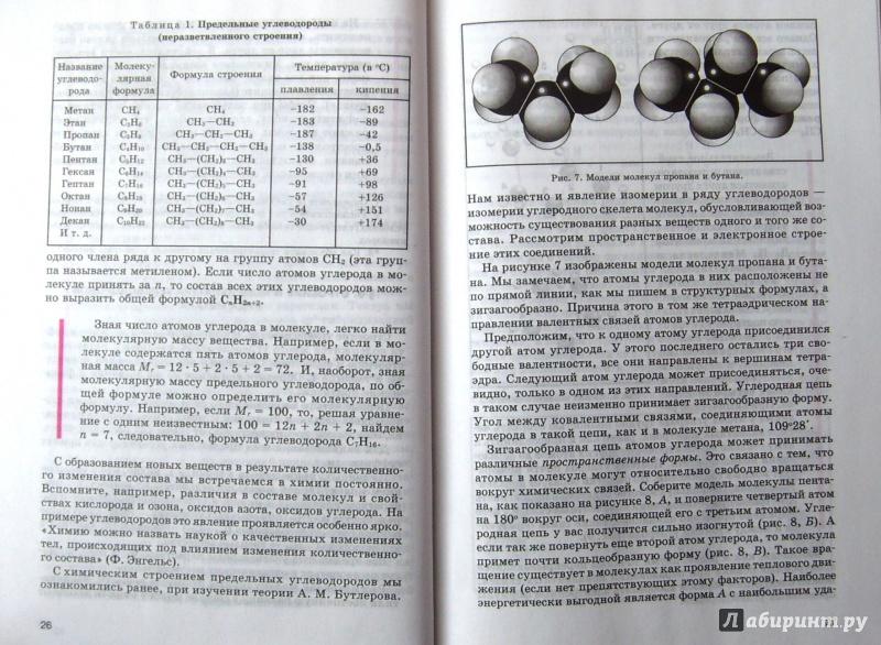 Учебник по химии цветков