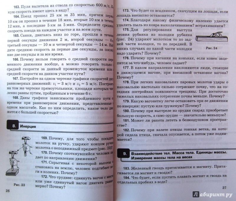 Скачать Решебник К Сборнику Задач По Физике 7-9 Классы А.в.перышкин