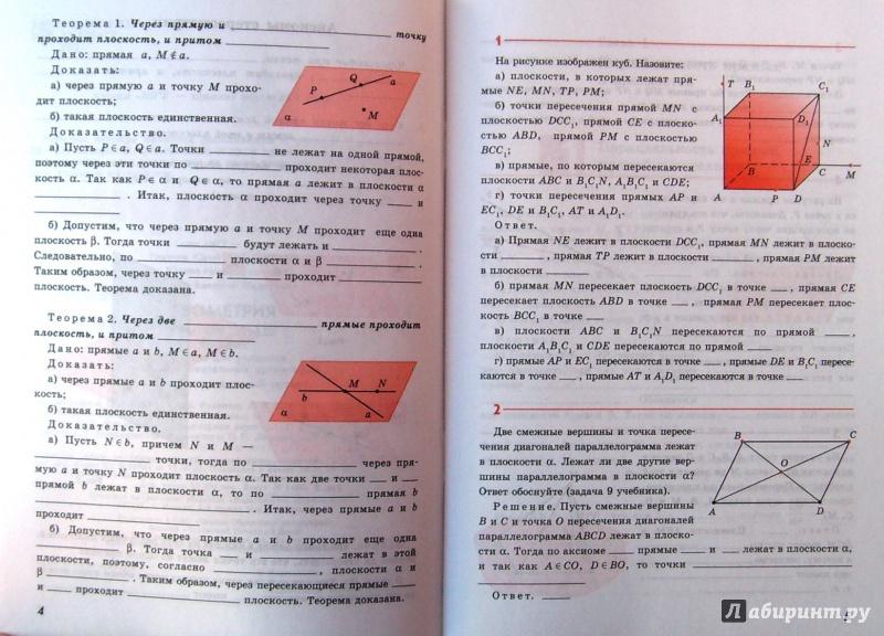Решение к рабочей тетради по геометрии 10 класс