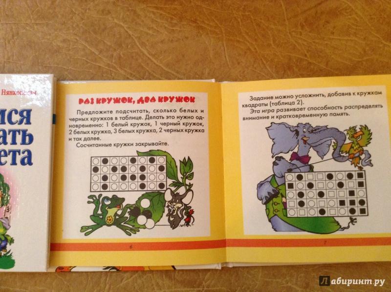 Иллюстрация 12 из 20 для Первые книжки для маленьких умничек. Комплект из 5 книг - Соколова, Нянковская, Вавилов | Лабиринт - книги. Источник: Antiat