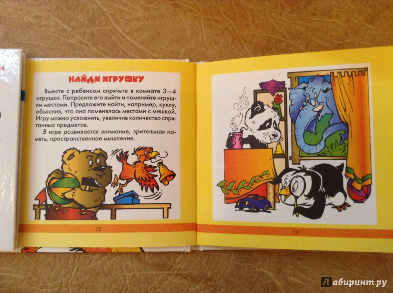 Иллюстрация 13 из 20 для Первые книжки для маленьких умничек. Комплект из 5 книг - Соколова, Нянковская, Вавилов   Лабиринт - книги. Источник: Antiat