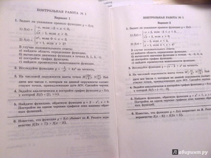 Иллюстрация из для Алгебра и начала математического анализа  Иллюстрация 2 из 17 для Алгебра и начала математического анализа 10 класс Контрольные работы