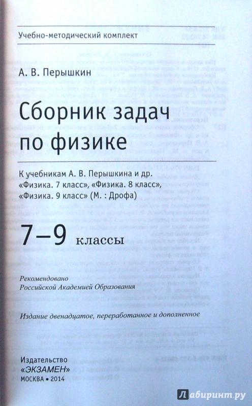 Ответы по физике 9 класс перышкин сборник