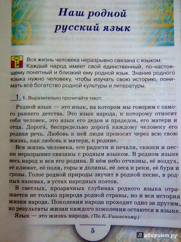 Быстрова Русский Язык 5 Класс Учебник Гдз 2 Часть