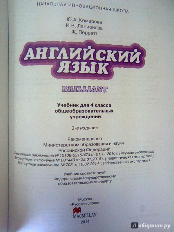 АНГЛИЙСКИЙ ЯЗЫК 2 КЛАСС КОМАРОВА ЛАРИОНОВА ПЕРРЕТ СКАЧАТЬ БЕСПЛАТНО