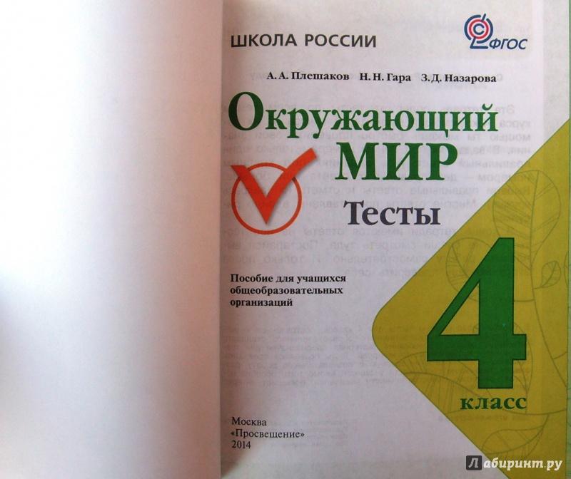 гдз по окр миру 4 класс школа россии