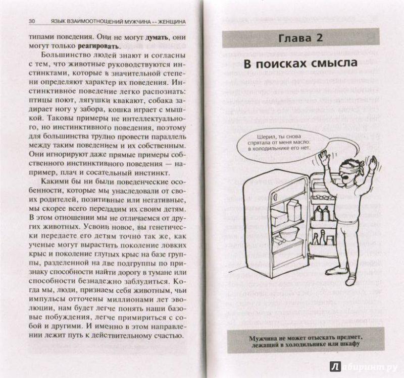 как познакомится с противоположным полом книга