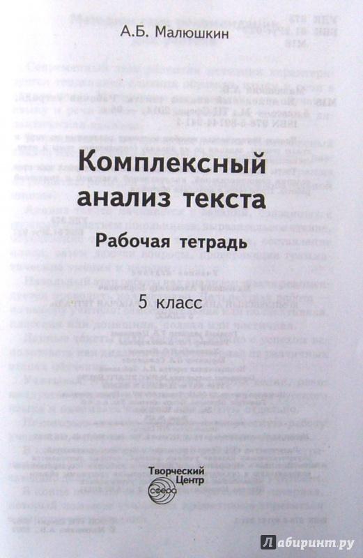 МАЛЮШКИН КОМПЛЕКСНЫЙ АНАЛИЗ ТЕКСТА 5 КЛАСС СКАЧАТЬ БЕСПЛАТНО
