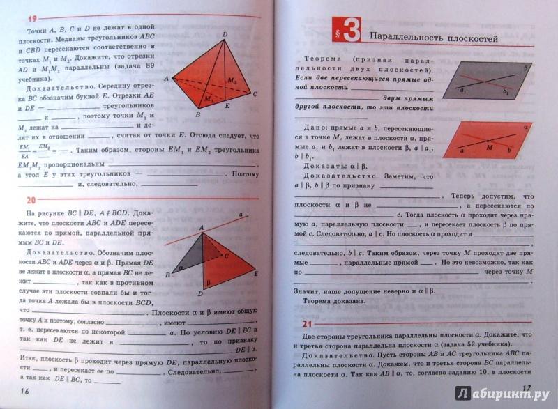 Геометрия 10 класс рабочая тетрадь глазков решения бесплатно