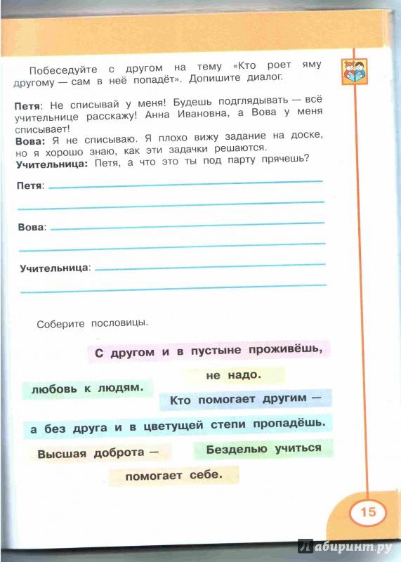 готовые домашние задания литературному чтению 3 класс