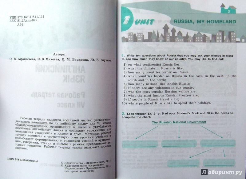 Решебник по английскому языку рабочая тетрадь за 7 класс о в афанасьева и в михеева