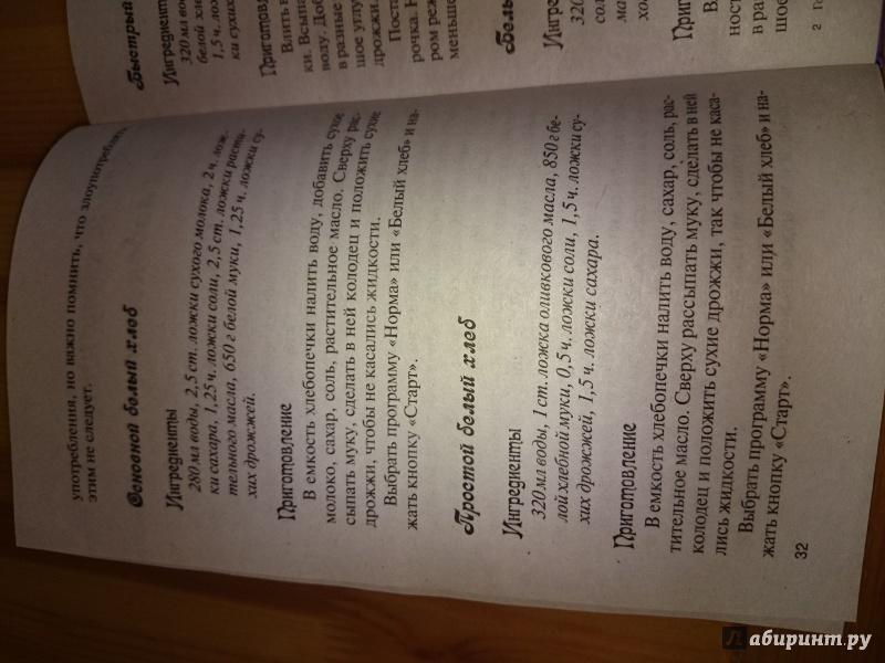Иллюстрация 1 из 7 для Готовим в хлебопечке. Домашняя пекарня под рукой - Ежова, Тюрина   Лабиринт - книги. Источник: Александрова  Екатерина Григорьевна