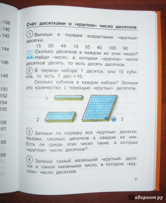 Учебник математике4класс гдз чекин по
