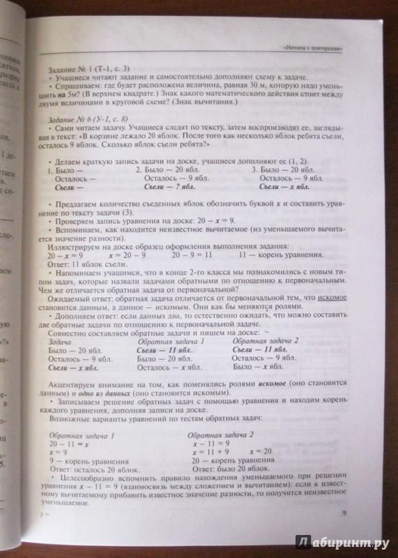 Математике по г.чуркавой класса 4 решебник