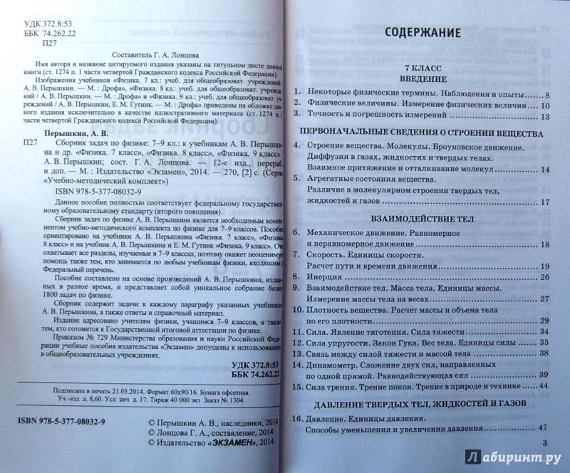 гдз из сборника по физики к учебнику а в перышкина