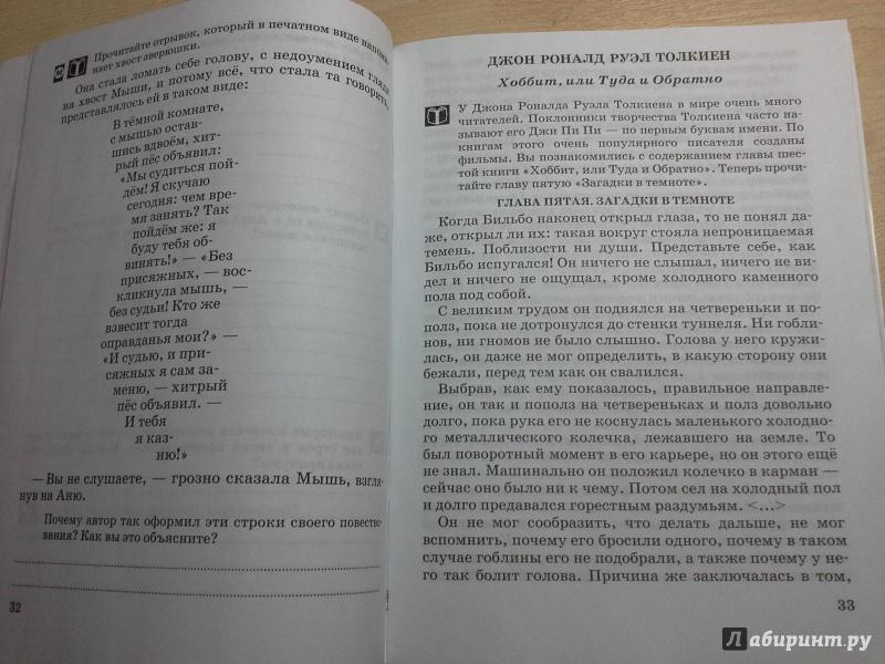 гдз литература 5 класс курдюмова учебник 2 часть ответы на вопросы учебник