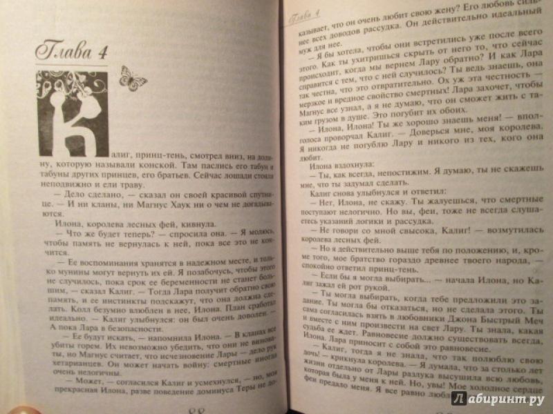 романтичные серия книг мир хетара по порядку Епишкина Танец