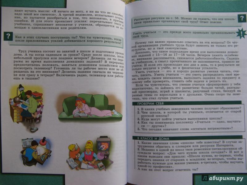 Гдз учебник для общеобразовательных учреждений 5 класс