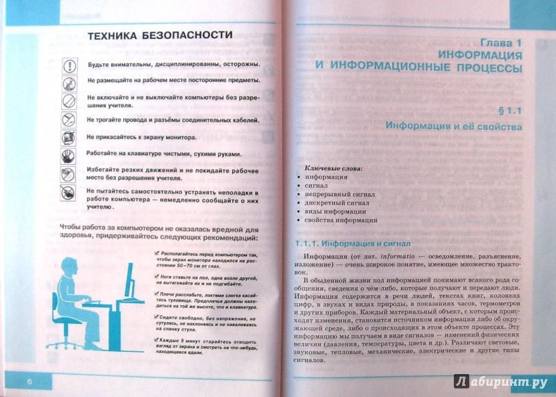 гдз учебники по информатике 7 класс