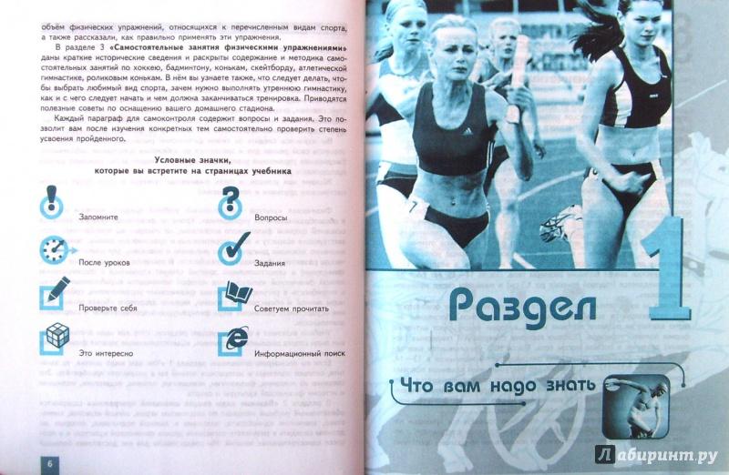 Учебник По Физкультуре 8-9 Класс Лях Онлайн