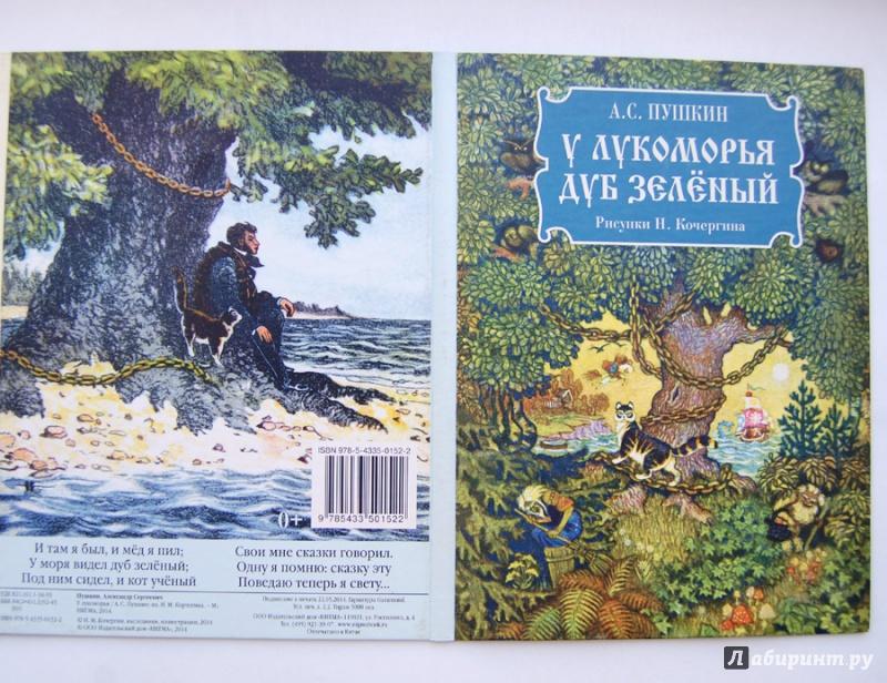 Иллюстрация 13 из 38 для У Лукоморья дуб зеленый ...