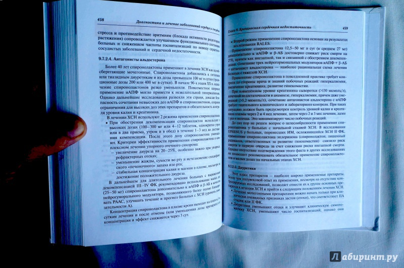 Иллюстрация 8 из 9 для Диагностика и лечение заболеваний сердца и сосудов - Григорий Арутюнов | Лабиринт - книги. Источник: sakedas
