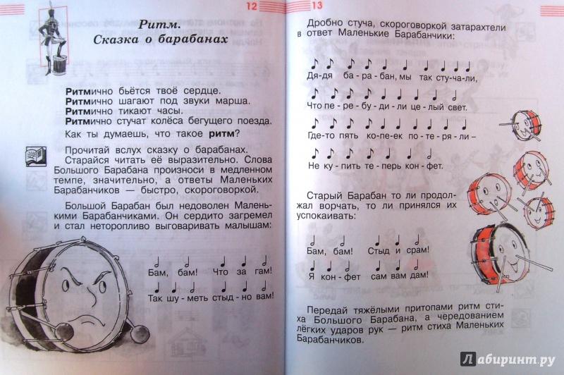 решебник по музыке 1 класс критская сергеева шмагина рабочая тетрадь
