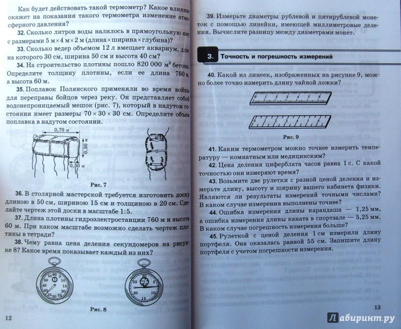 7 класс учебнику к пёрышкина гдз по задачник физике