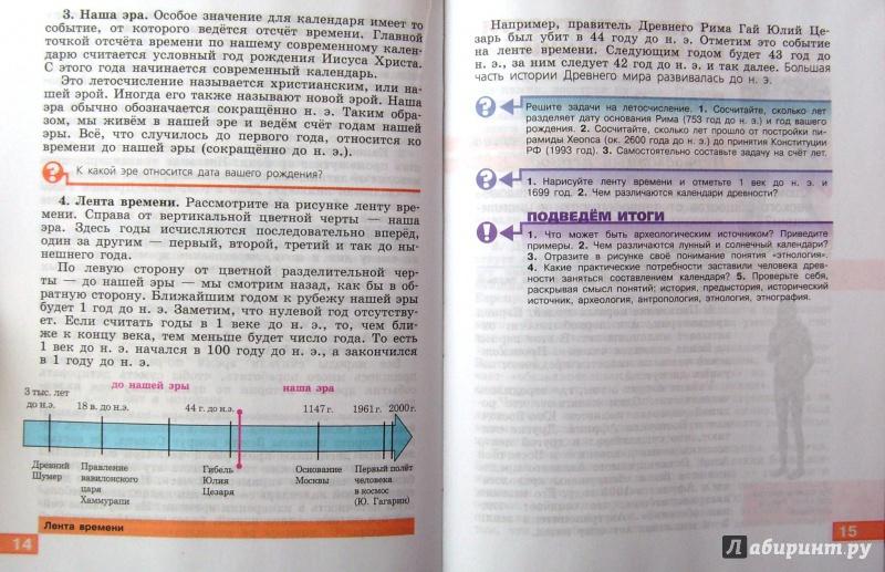 класс истории уколова решебник учебник 5 по