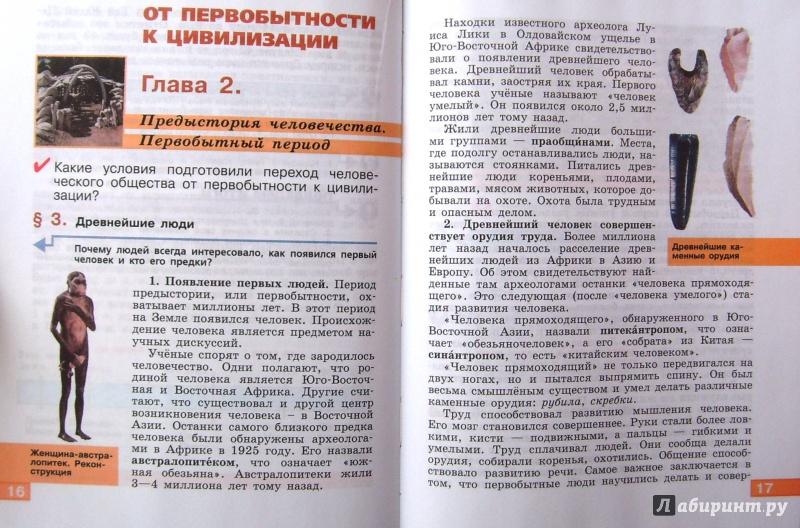 решебник по древней истории 5 класс учебник