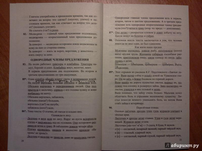 Русский язык 4 класс домашняя работа рамаева