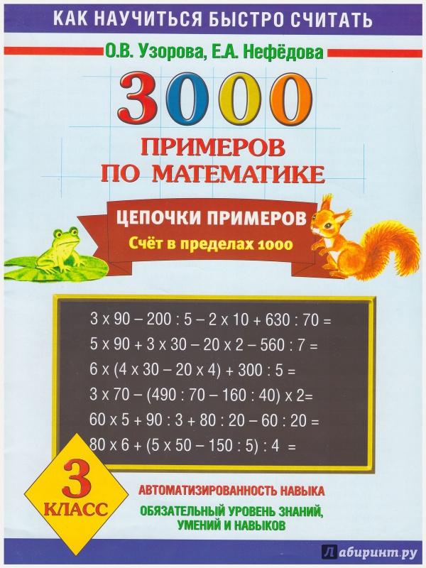 Иллюстрация 1 из 8 для Математика. 3 класс. Цепочки примеров - Нефедова, Узорова | Лабиринт - книги. Источник: liana13