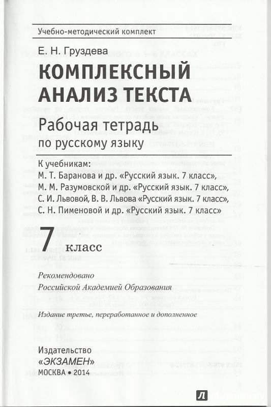 Класса русскому груздева по решебник языку 7