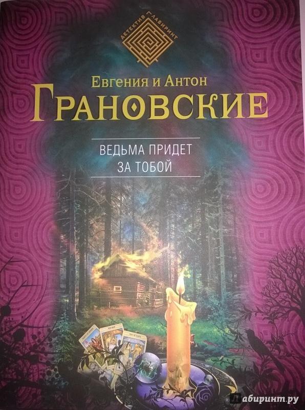 Иллюстрация 1 из 10 для Ведьма придет за тобой - Грановская, Грановский | Лабиринт - книги. Источник: very_nadegata
