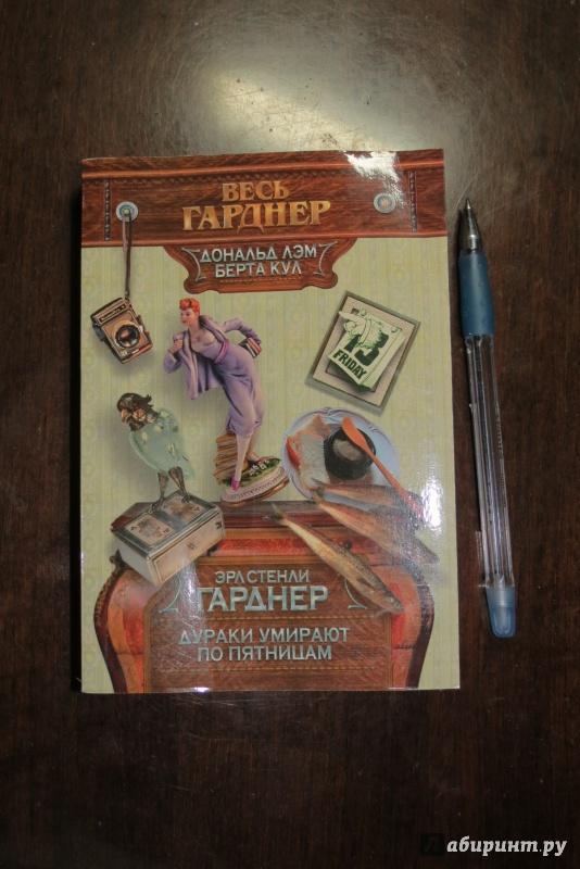 Иллюстрация 1 из 2 для Дураки умирают по пятницам - Эрл Гарднер | Лабиринт - книги. Источник: Евсюнина  Мария