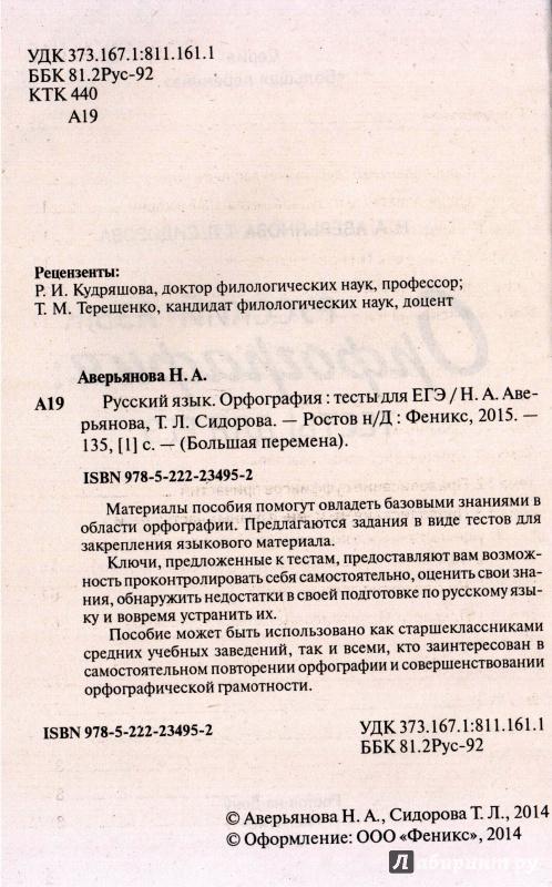 Иллюстрация 1 из 15 для Русский язык. Орфография. Тесты для ЕГЭ - Аверьянова, Сидорова | Лабиринт - книги. Источник: Валеева Марина