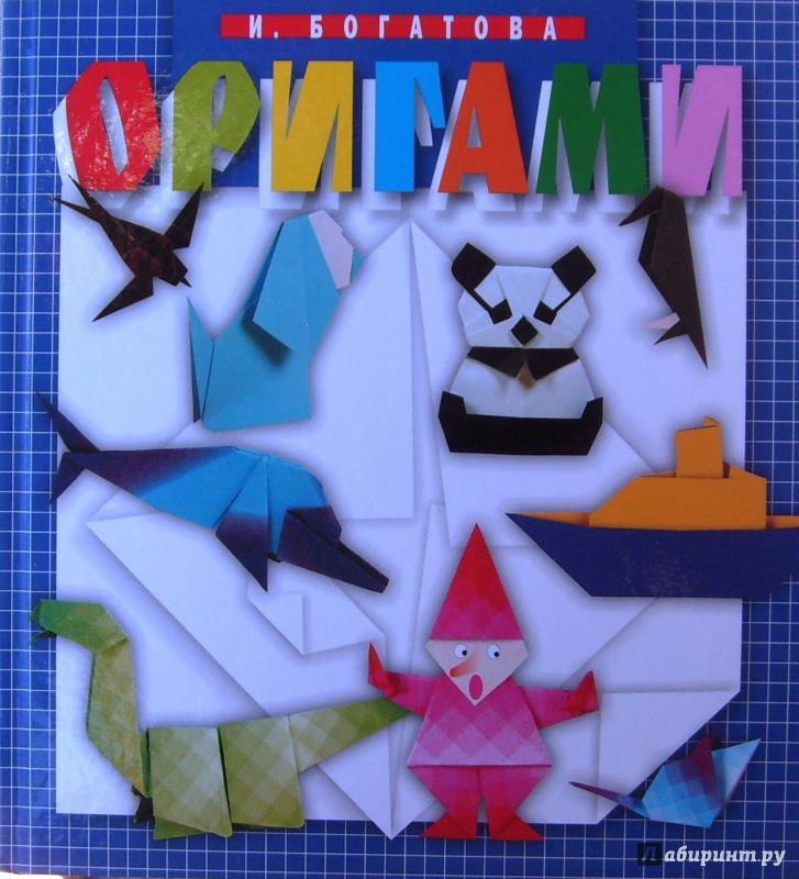 Иллюстрация 1 из 5 для Оригами - Ирина Богатова | Лабиринт - книги. Источник: Соловьев  Владимир