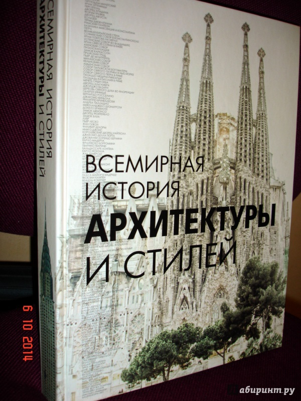 История и стили архитектуры.