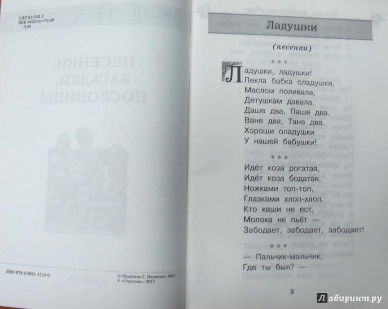 Иллюстрация 1 из 23 для Песенки, загадки, пословицы | Лабиринт - книги. Источник: anko15