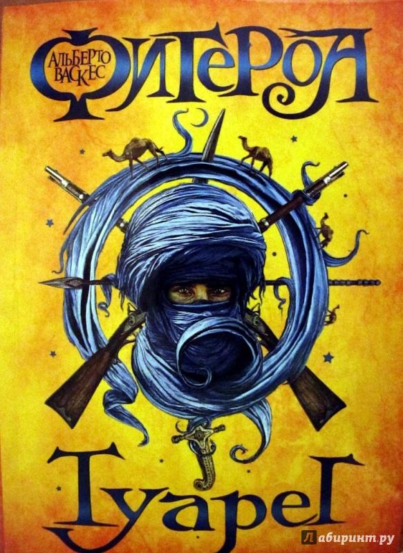 Иллюстрация 1 из 13 для Туарег - Альберто Васкес-Фигероа | Лабиринт - книги. Источник: Петрова  Татьяна Анатольевна