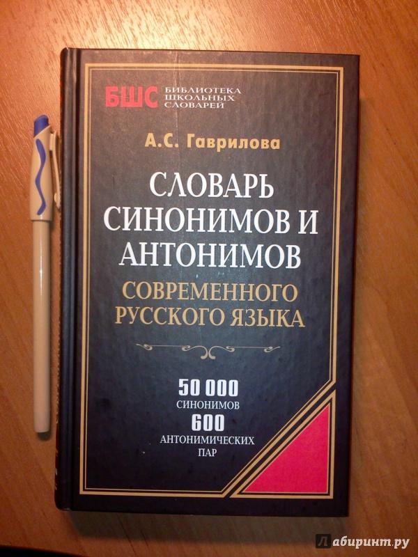 электронный словарь-справочник синонимов русского языка системы asus версия 4.6 февраль 2009