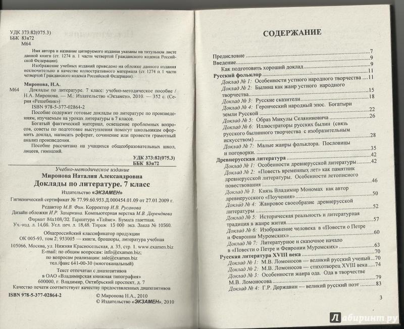 Иллюстрация 1 из 4 для Доклады по литературе за 7 класс - Миронова, Миронова | Лабиринт - книги. Источник: todorik