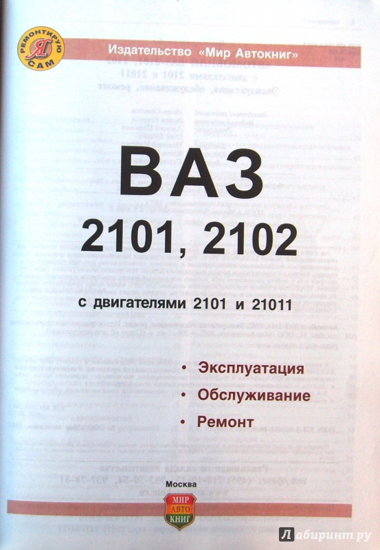 Иллюстрация 1 из 5 для ВАЗ 2101-02. Эксплуатация, обслуживание, ремонт | Лабиринт - книги. Источник: Соловьев  Владимир