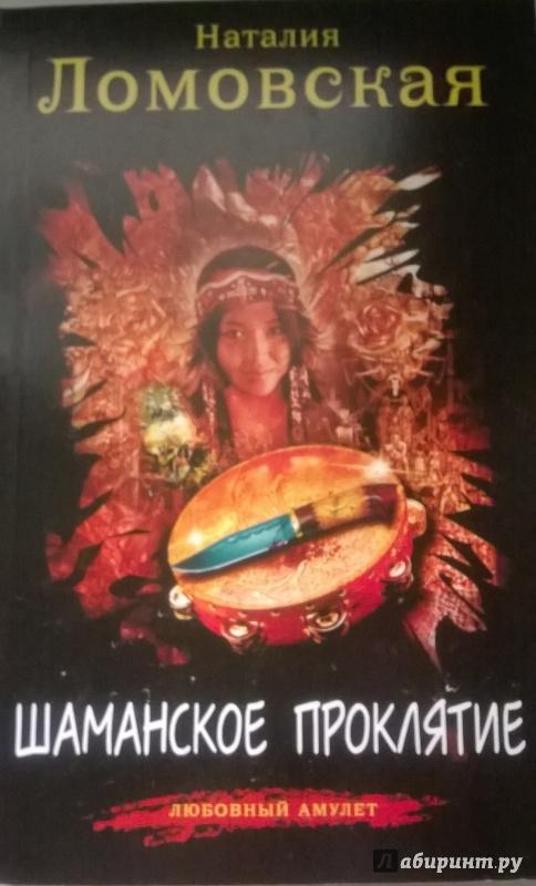 Иллюстрация 1 из 10 для Шаманское проклятие - Наталия Ломовская | Лабиринт - книги. Источник: very_nadegata