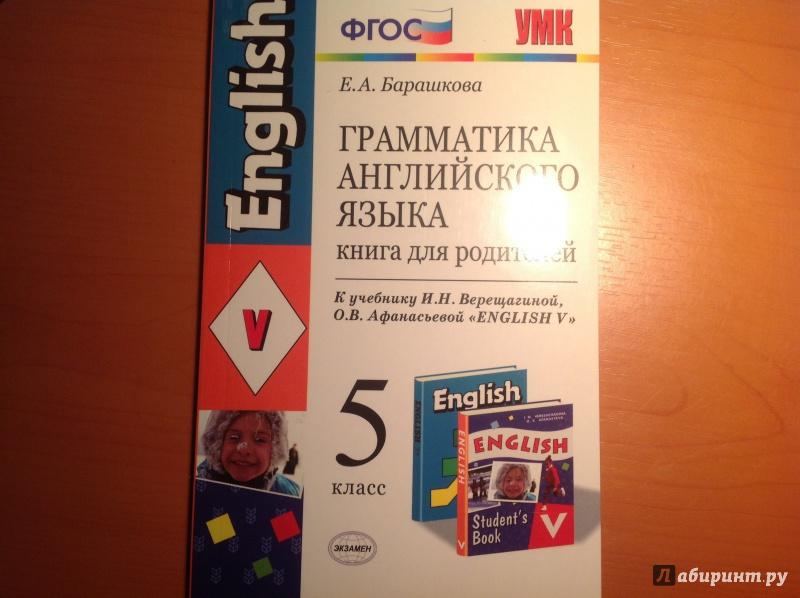 Грамматика Английского Решебник